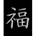 3-D Sticker, Chin. Glück, 9 x 9 cm