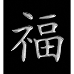 3-D Sticker Mini, Chin. Felicità, 5 x 5 cm